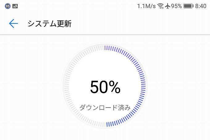 ダウンロード中のスピード1.1MByte/s