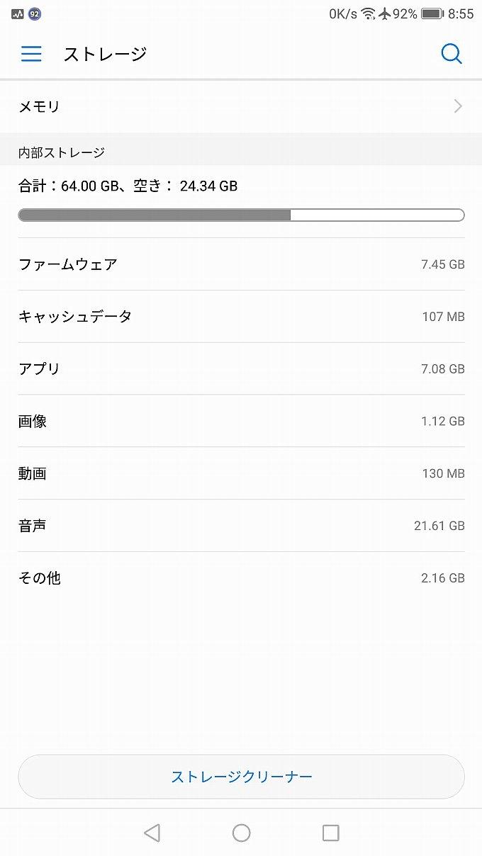 アップデート後のファームウェア容量は7.45GB