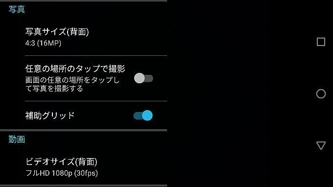 カメラアプリのアップデートで追加されたグリッド線表示機能
