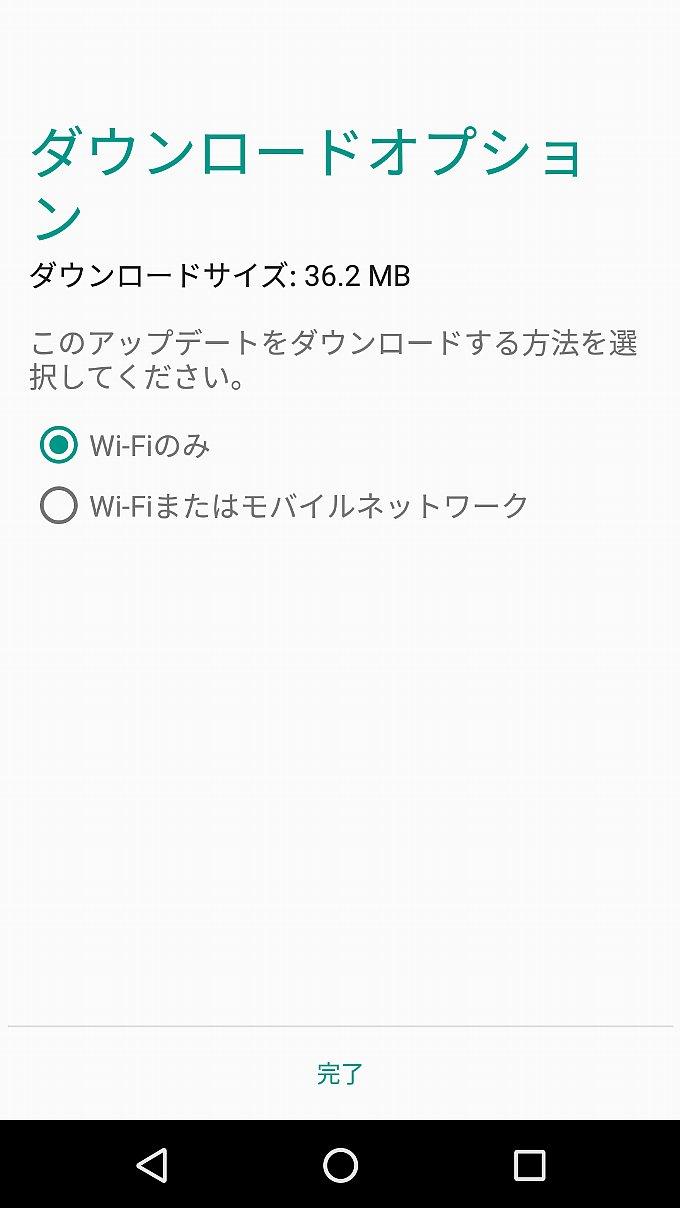 アップデート通知画面ではわからないMoto G4 Plusのアップデート用ファイルの容量