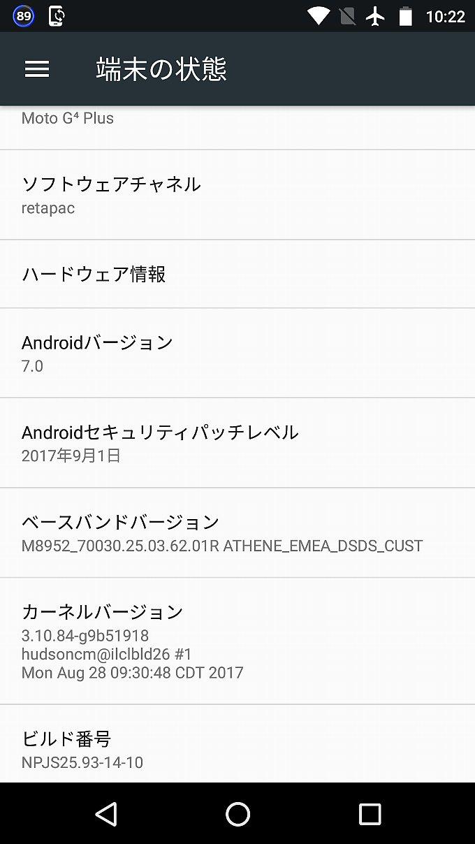アップデート前のMoto G4 Plusの端末情報