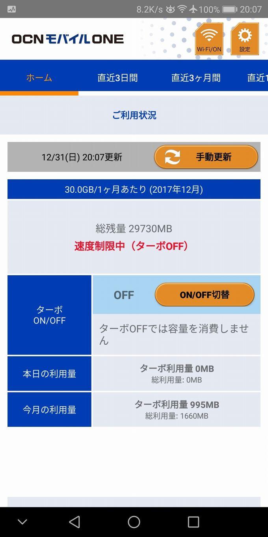 OCN モバイル ONEの月間通信量