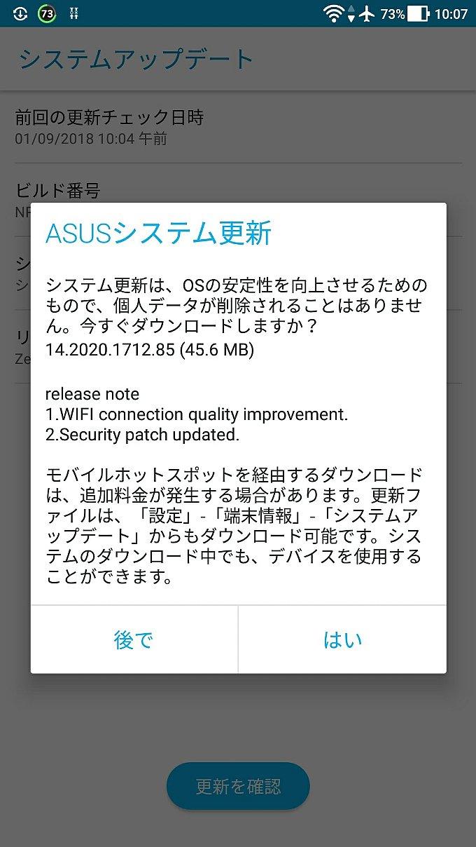 ZenFone3のアップデート通知