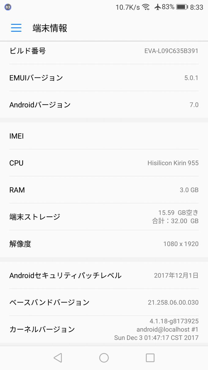 HUAWEI P9のアップデート後の端末情報