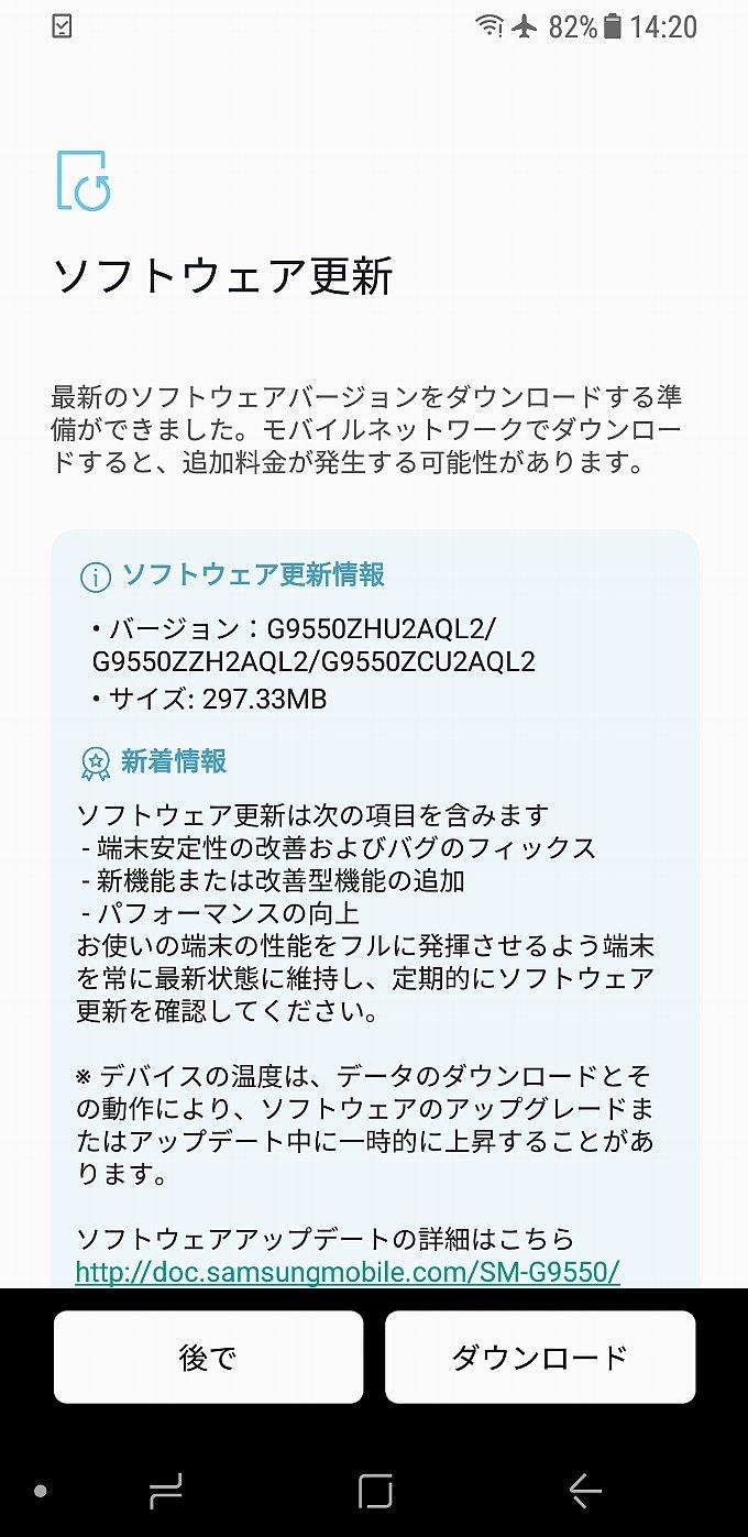 Galaxy S8+香港版のアップデート通知
