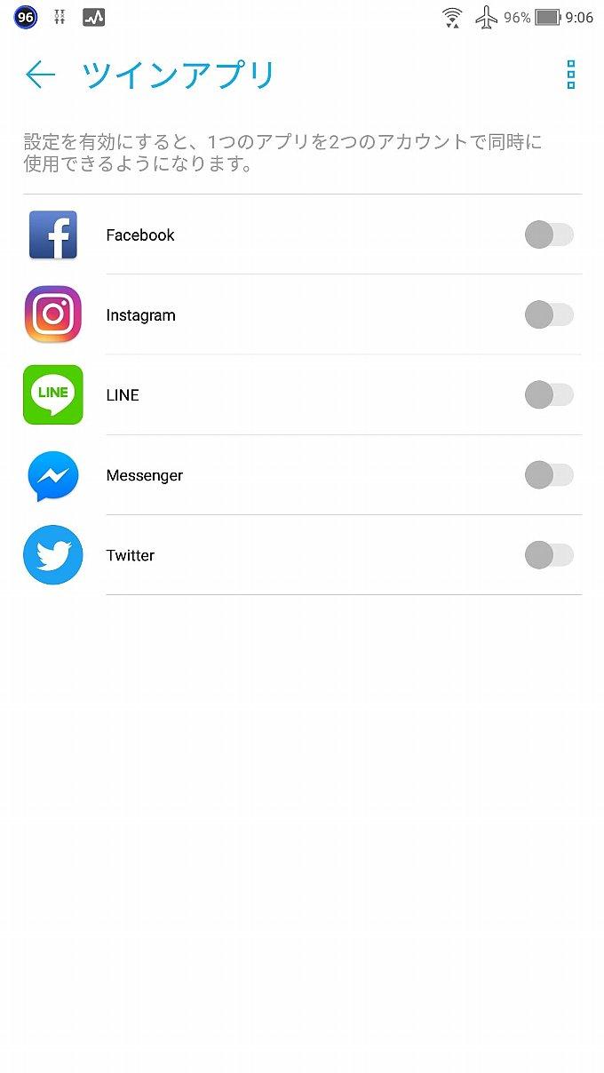 一つのアプリで復数のアカウントを使える機能