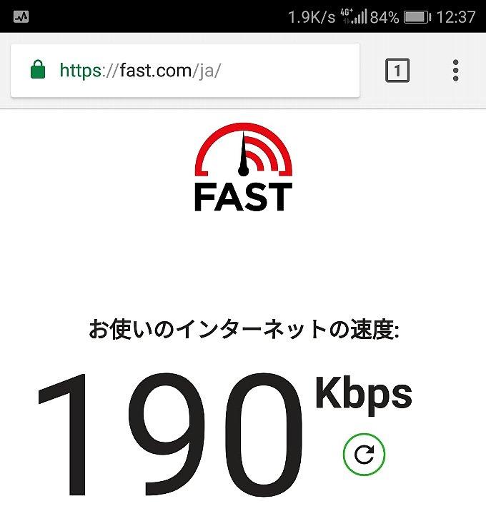 fafast.comでのOCN モバイル ONEの速度