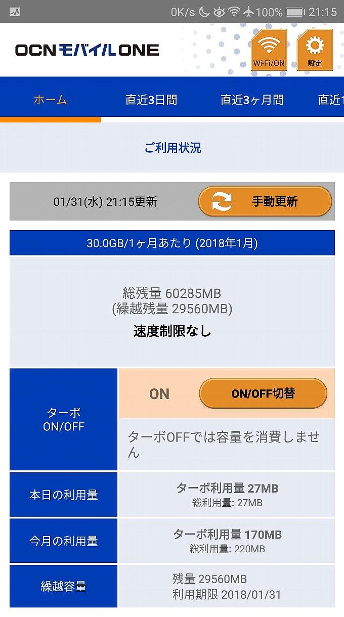 OCN モバイル ONEのデータ使用量