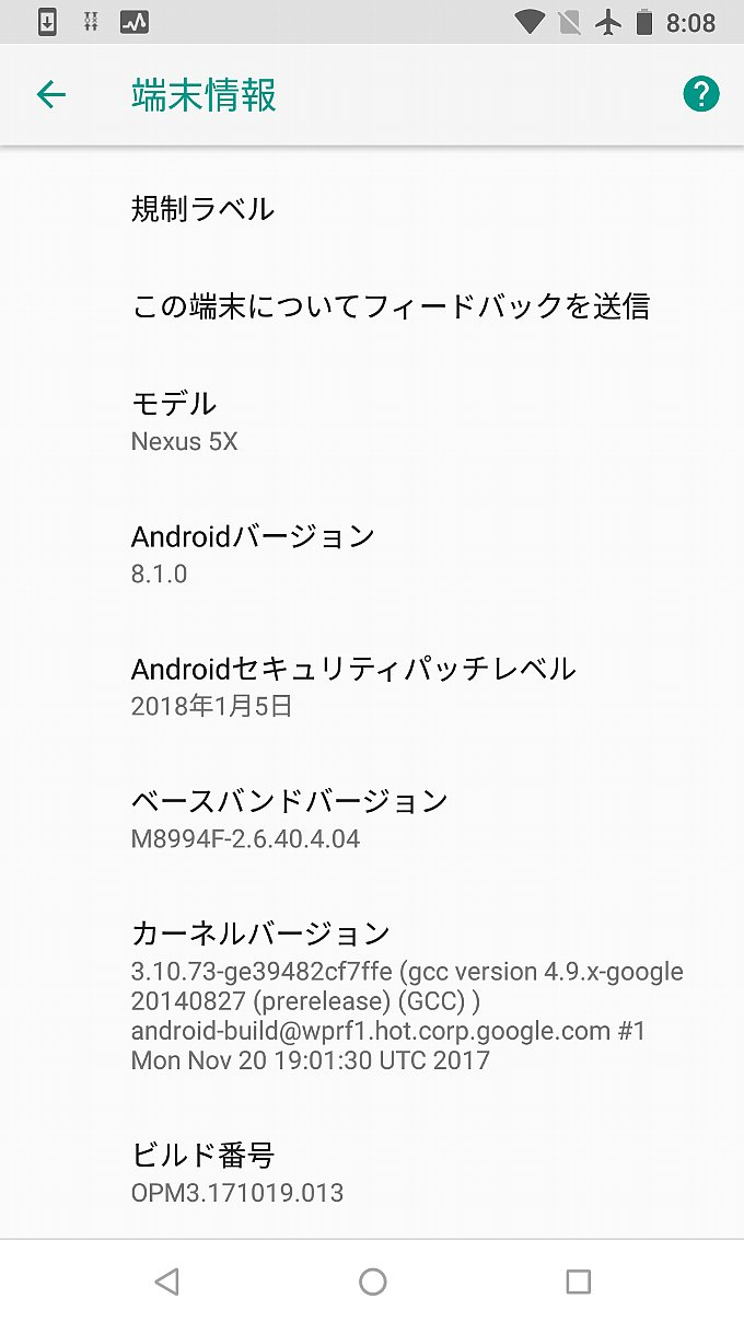 Nexus5Xアップデート前の端末情報