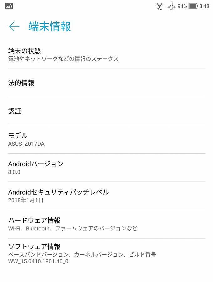 ZenFone3アップデート後の端末情報