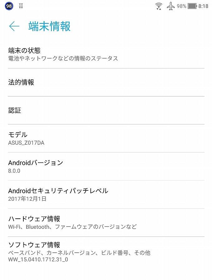 ZenFone3アップデート前の端末情報