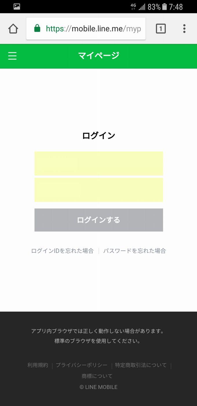 LINEモバイルのログイン画面