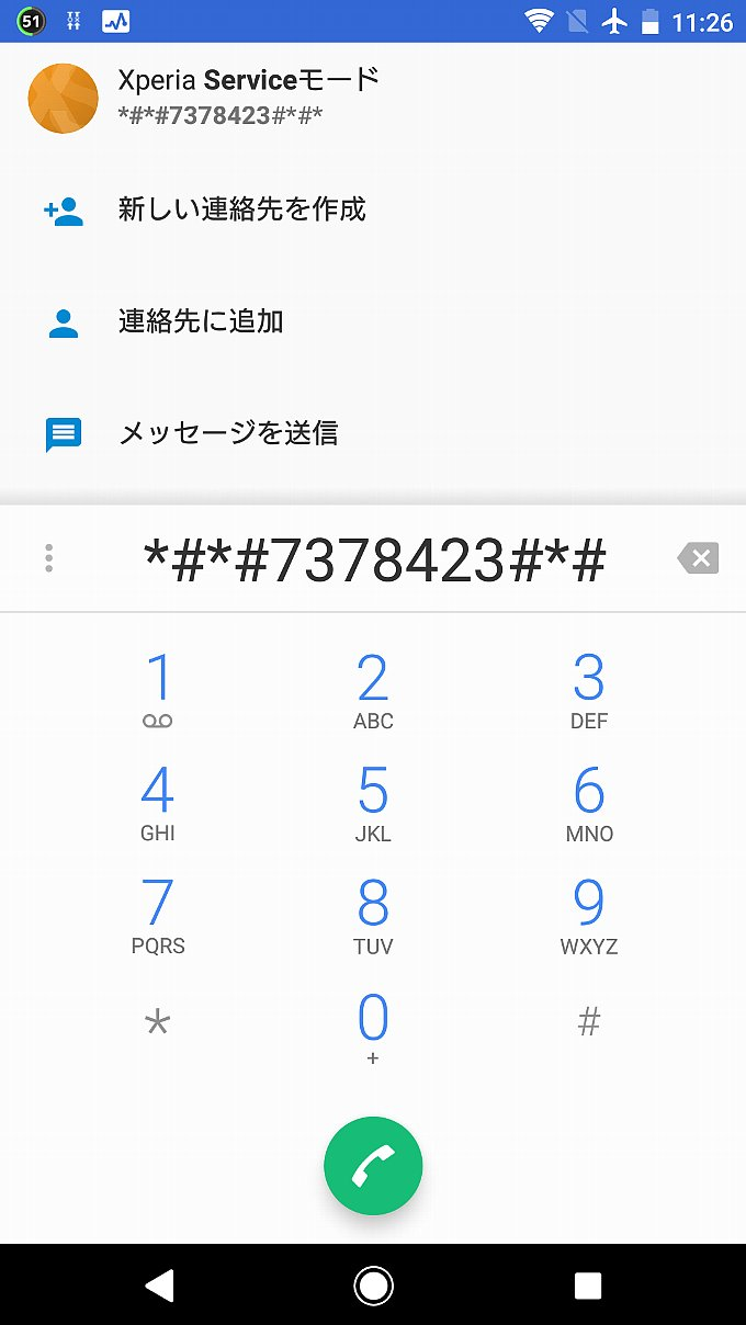 「電話」アプリを開き「 *#*#7378423#*#* 」と入力