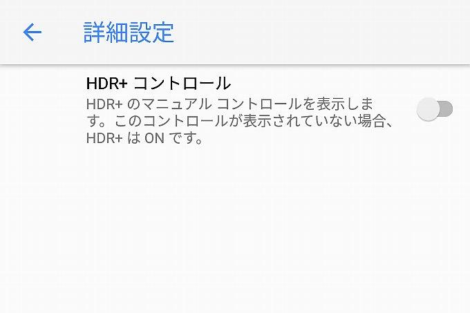 Pixel2の標準カメラアプリにあるHDR+コントロールスイッチ