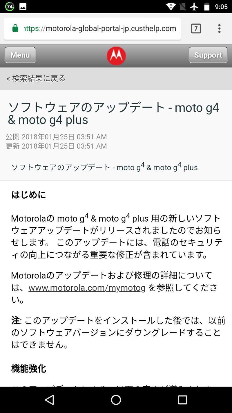 MotoG4Plusのアップデート公開日