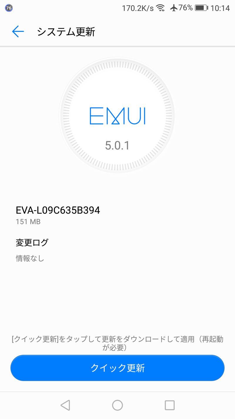 HUAWEI P9のアップデート通知画面