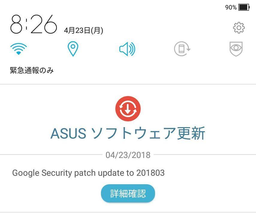 ZenFone3のアップデート通知(その2)
