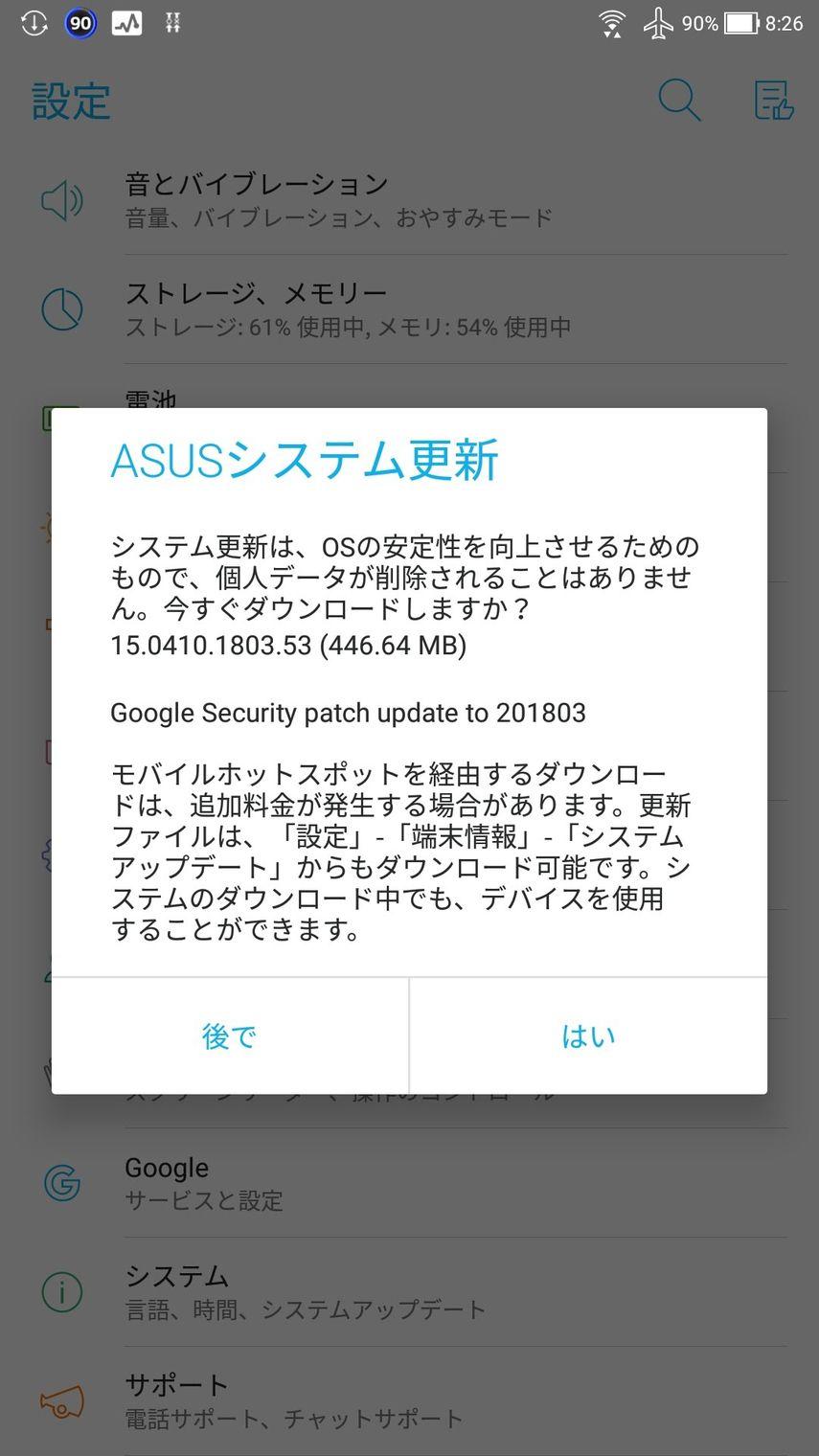 ZenFone3のアップデート通知(その3)