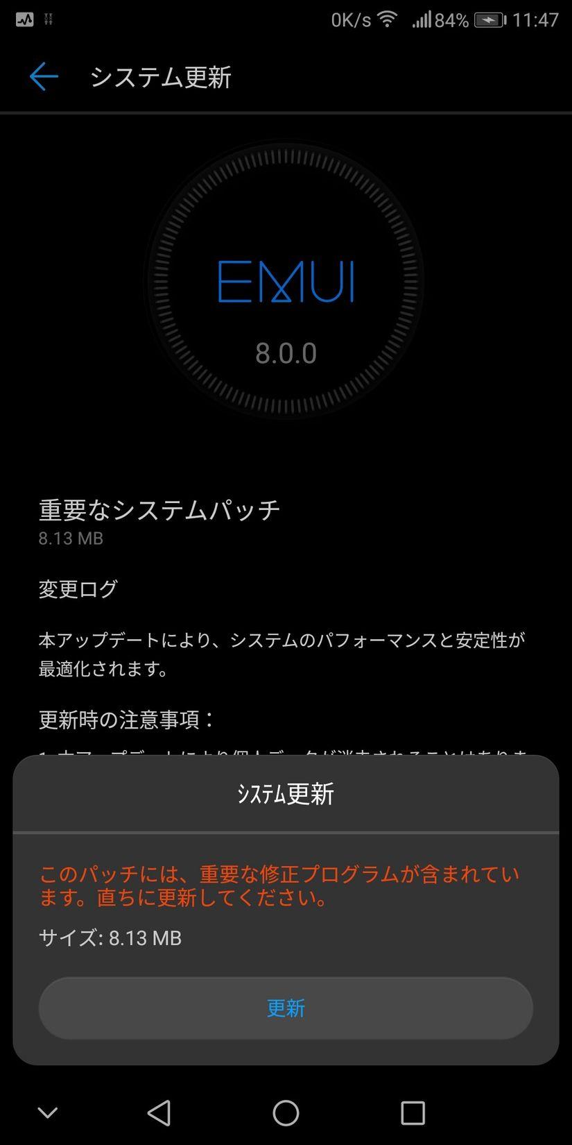 Mate10 Proのアップデート通知