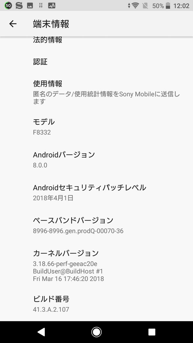 XperiaXZアップデート後の端末情報