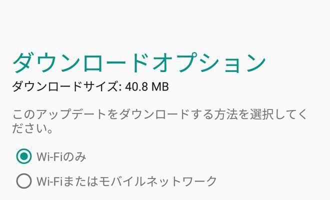 MotoG4Plusアップデート用ファイルのサイズ