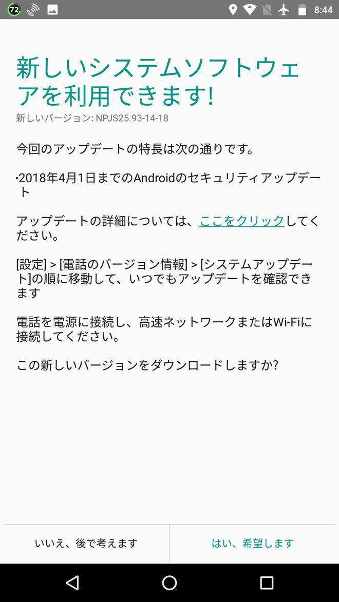 MotoG4Plusのアップデート通知
