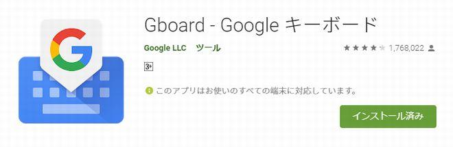 日本語入力はGboardに変更