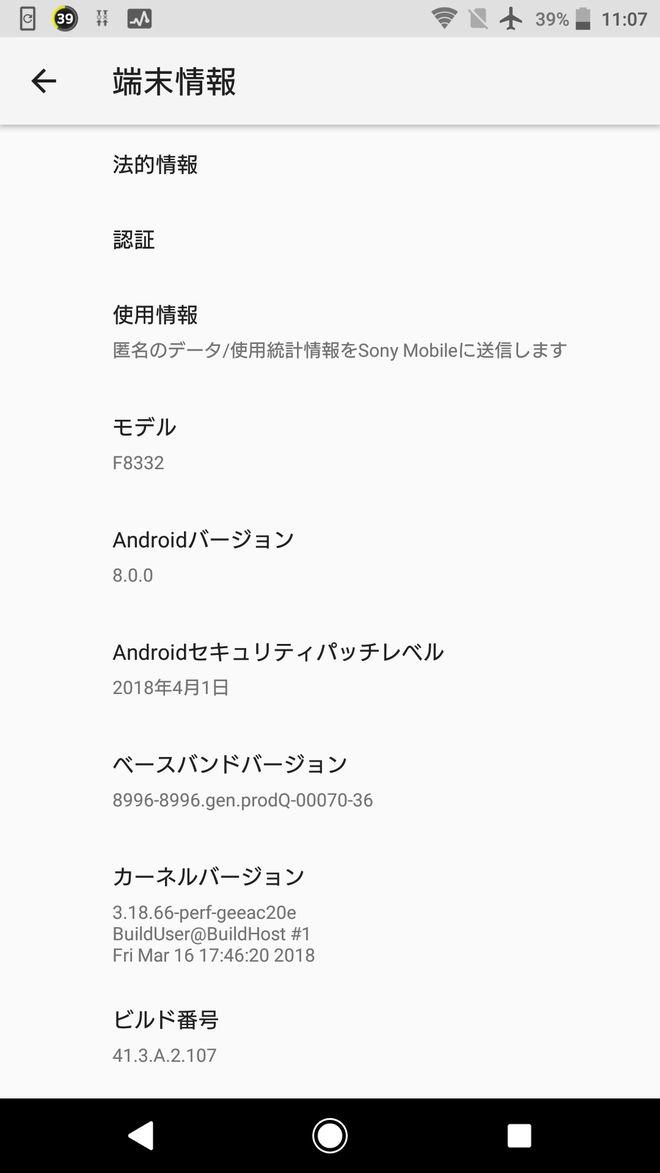 Xperia XZアップデート前の端末情報