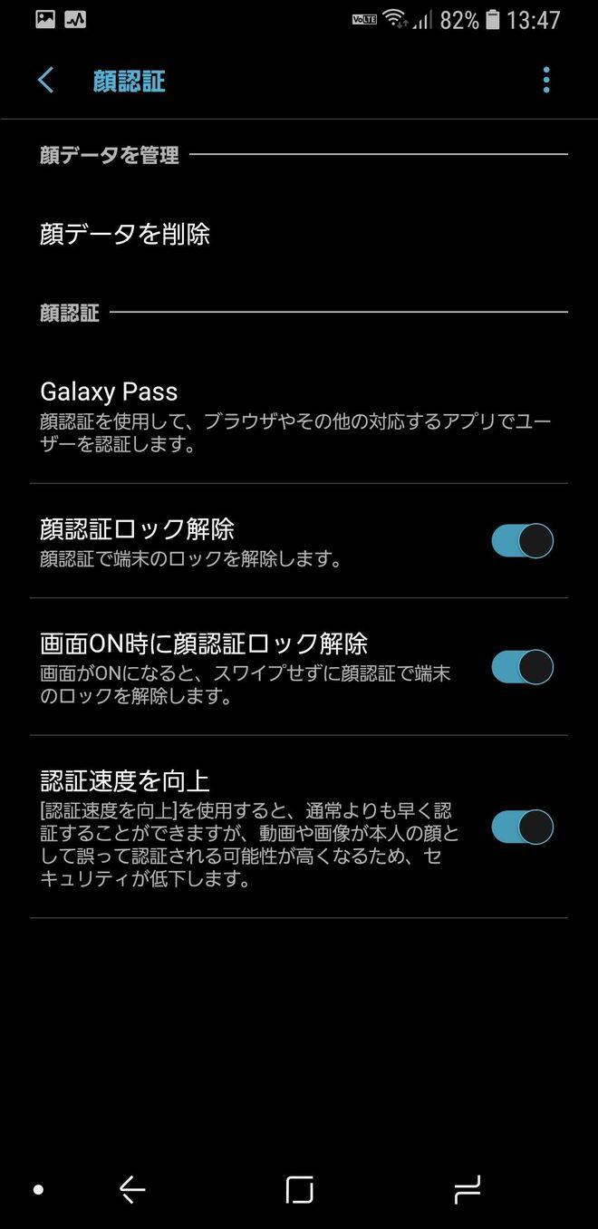 Galaxy Note8の顔認証設定