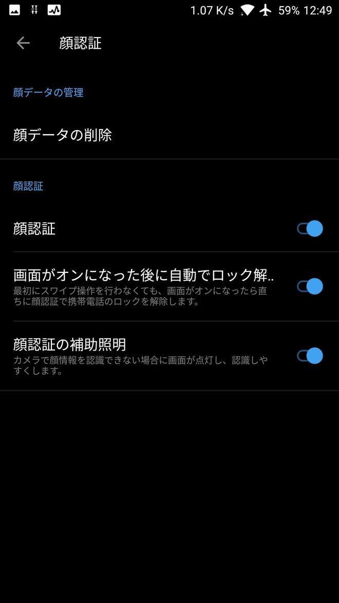 OnePlus 3Tの顔認証設定