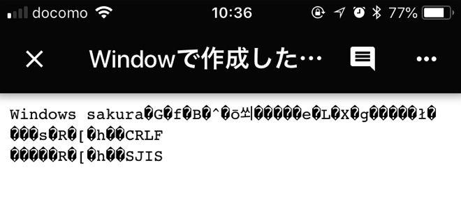 Windowsで作成したテキストファイル