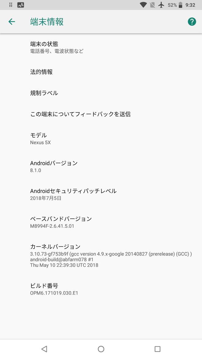 Nexus 5Xアップデート後の端末情報
