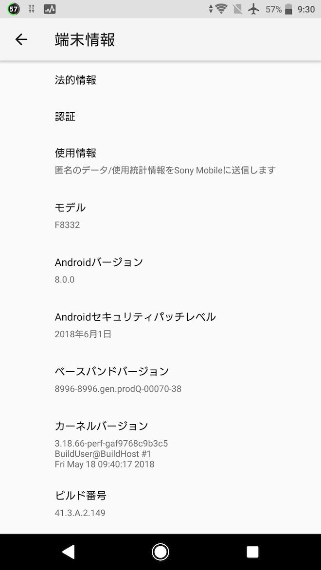 Xperia XZのアップデート後の端末情報