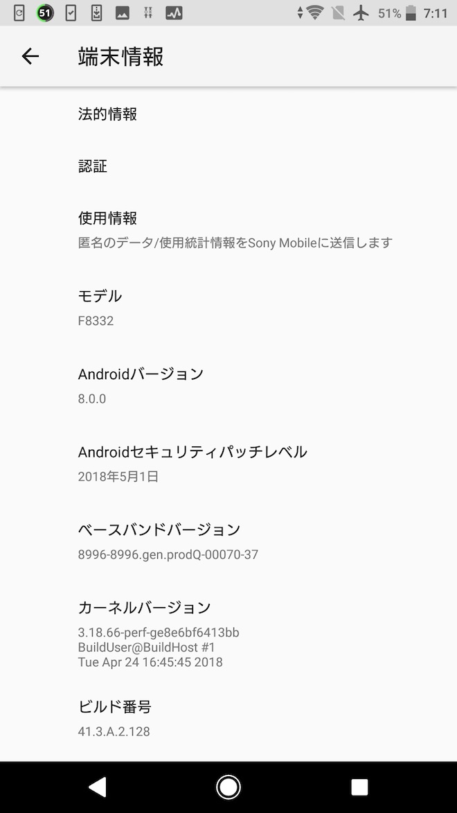 Xperia XZのアップデート前の端末情報
