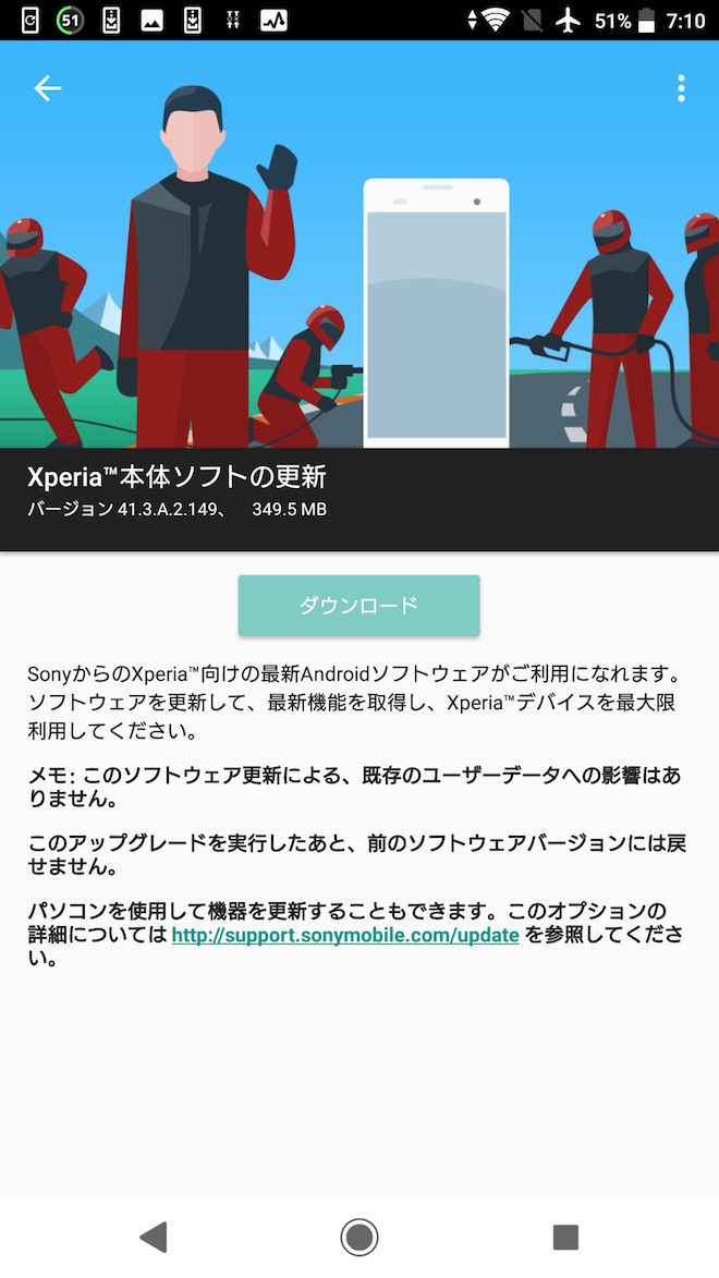 Xperia XZのアップデート通知