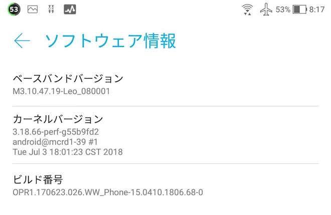 ZenFone3アップデート後のビルド番号