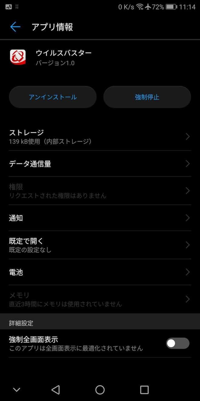 追加されたウィルスバスターアプリは削除可能