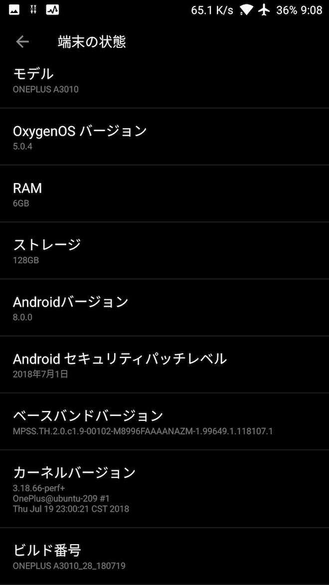OnePlus 3Tアップデート後の端末の状態