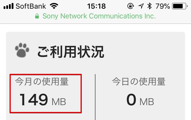 nuroモバイル6月分のデータ使用量