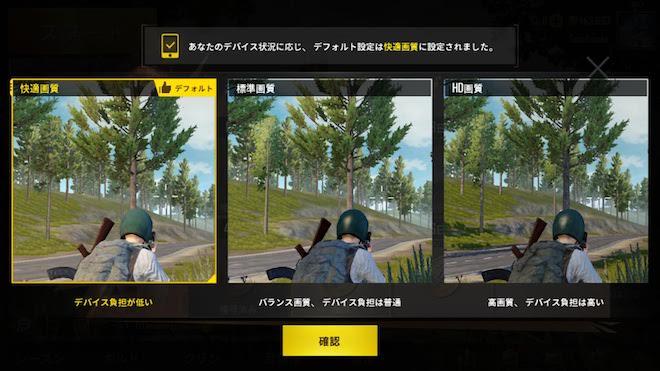 PUBG MOBILE ZenFone3での画質は「快適画質」