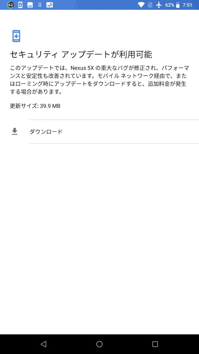 Nexus5Xのアップデート通知