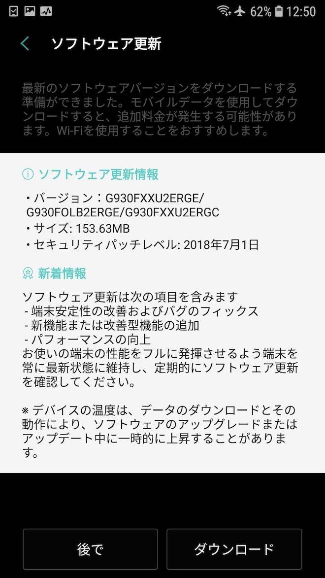 Galaxy S7(シンガポール版)のアップデート通知