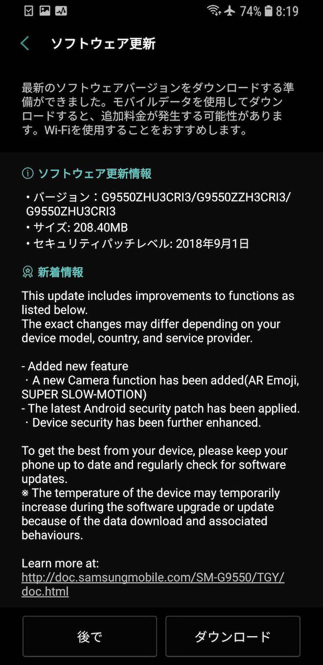 香港版Galaxy S8+のアップデート通知