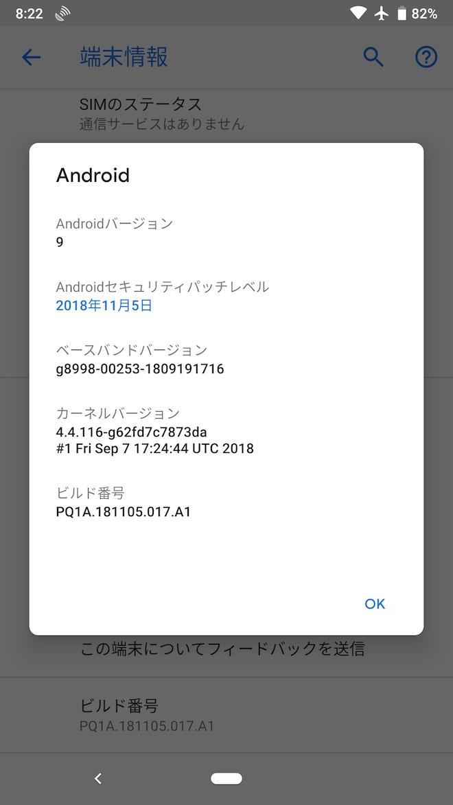 アップデート後の端末情報