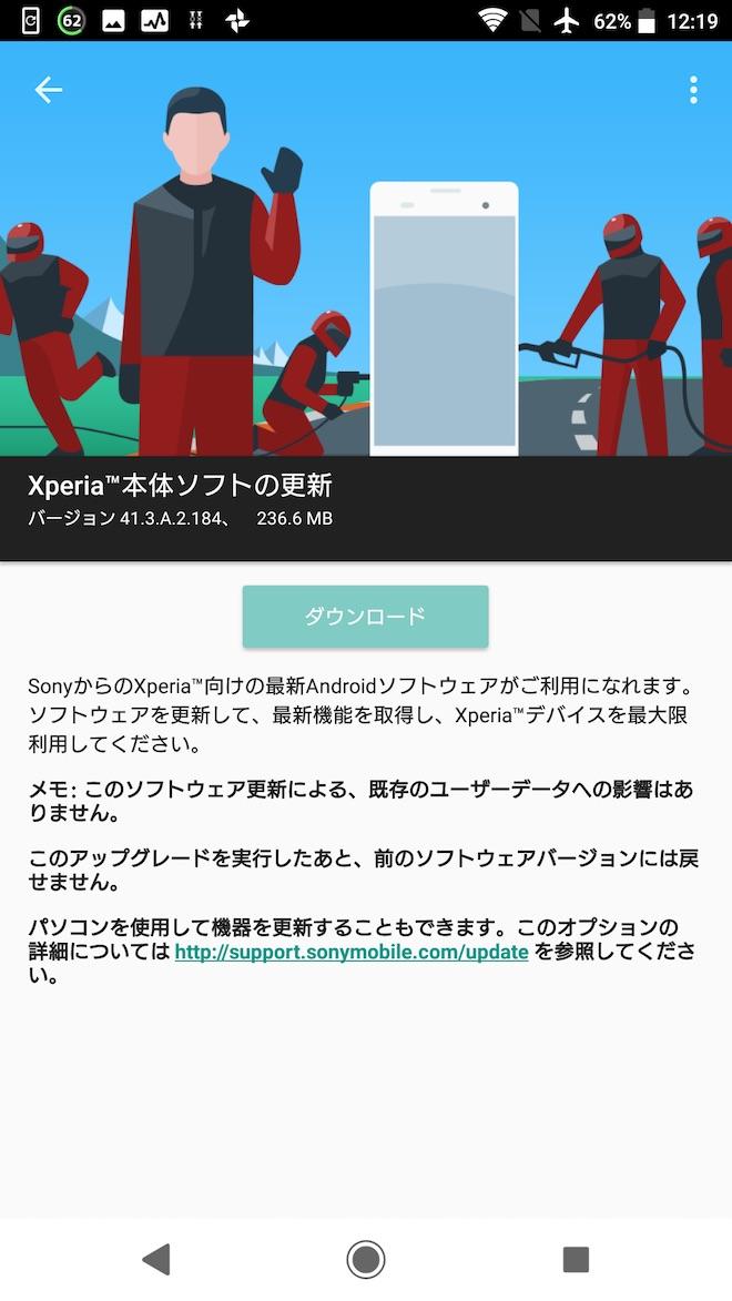 Xperia XZ香港版のアップデート通知