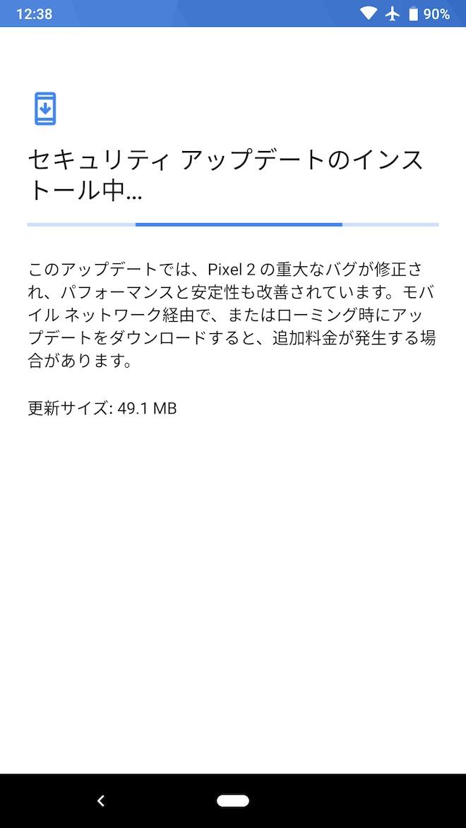 Pixel 2のアップデート通知