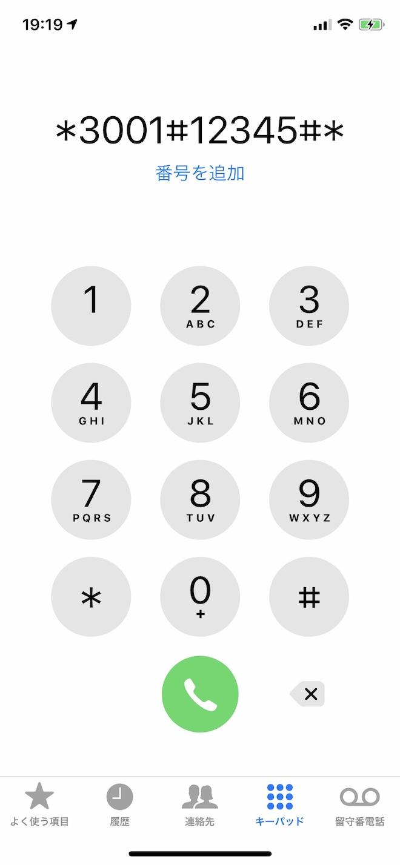 iPhoneが接続している周波数帯を調べるには電話アプリを使います