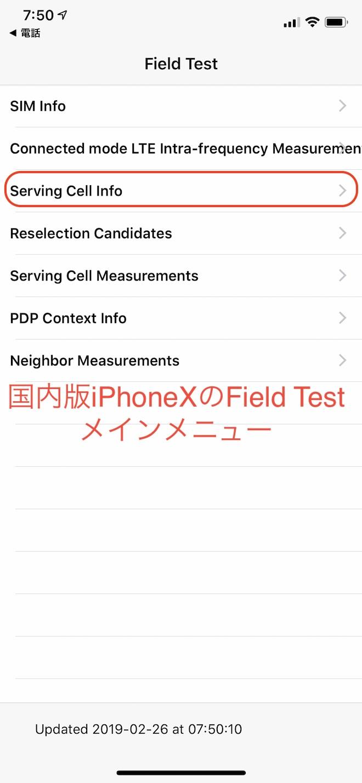 これは国内版iPhone Xのフィールドテストメインメニューです