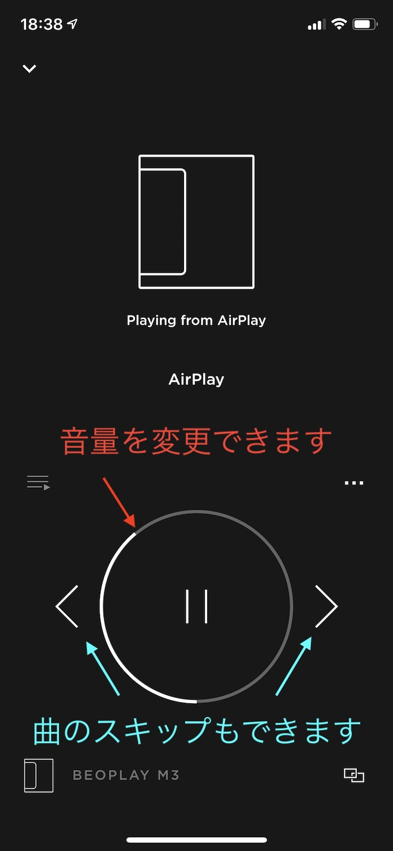 Bang & Olufsenアプリから曲送りや音量の変更ができます