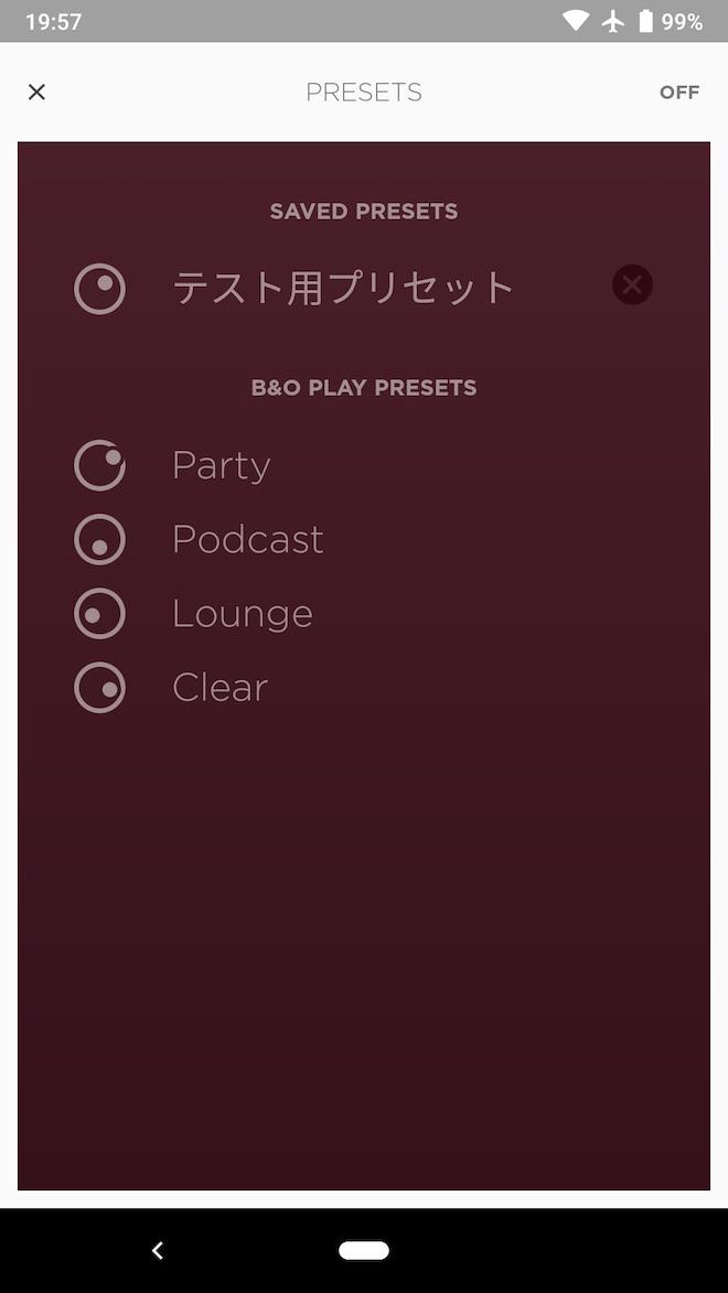 Beoplayアプリでは音質の変更のみの機能しかありません